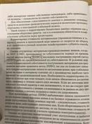 Анализ финансовой отчетности | Бородина Елена Ивановна, Володина Наталья Викторовна #2, Елена П.