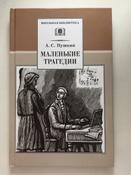 Маленькие трагедии   Пушкин Александр Сергеевич #3, Наталья Я.