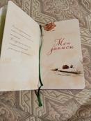 Мой любимый блокнот. Фиалки в марте #2, Наталья С.