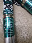 Клей-герметик Cemmix Фасадный универсальный Гибридный 500 мл бежевый #5, Светлана Г.