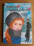 Повесть о рыжей девочке | Будогоская Лидия Анатольевна #8, Мария