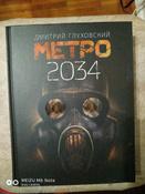 Метро 2034 #10, Татьяна Р.