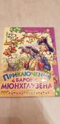 Приключения барона Мюнхгаузена. Детские сказки. Читаем сами #12, Марина З.