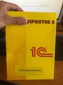 1С:Предприниматель 2015 #2, Лукьянов п.