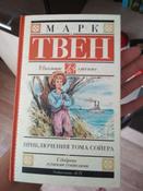 Приключения Тома Сойера | Твен Марк #7, Дмитрий М.