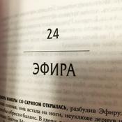 Грядет тьма (#1) | Пул Кейти Роуз #3, Селезнёва Елена