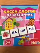 Дрофа-Медиа Касса слогов на магнитах #7, Ольга Н.