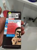 Garnier Маска-пленка для лица Чистая Кожа Актив с углем, с салициловой кислотой, против черных точек, для жирной кожи, 50 мл #10, Анна Ш.