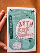 Антиежедневник(голубой) / The Non-Planner Datebook | Смит Кери #10, ПД УДАЛЕНЫ