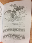 Как приручить дракона. Книга 1 | Коуэлл Крессида, Коуэлл Крессида #7, Ирина А.
