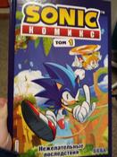 Sonic. Нежелательные последствия. Комикс. Том 1 (перевод от Diamond Dust и Сыендука) | Флинн Йэн #10, Павел Ч.