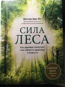Сила леса. Как деревья помогают нам обрести здоровье и радость (комплект)   Нет автора #1, Ирина Ч.