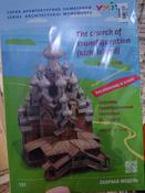 Умная бумага 3D Пазл Церковь Преображения Господня #4, Олеся Д.