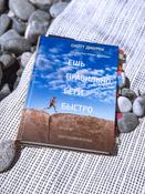 Ешь правильно, беги быстро. Правила жизни сверхмарафонца | Фридман Стив, Джурек Скотт #3, Солнечный Б.
