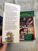 Записки книготорговца | Байтелл Шон #11, Анастасия П.