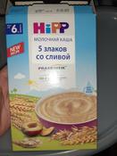 Hipp каша молочная 5 злаков со сливой и пребиотиками, с 6 месяцев, 250 г #1, Анжелика Г.