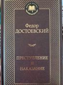 Преступление и наказание | Достоевский Федор #9, И Дарья