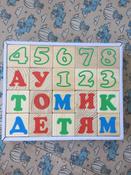 Деревянные кубики Алфавит с цифрами, Томик #4, Виданова Кристина