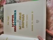 Муфта Полботинка и Моховая Борода;Муфта, Полботинка и Моховая Борода. Книги 1, 2 | Рауд Эно Мартинович #30, Ирина