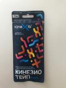 Кинезио-тейп Kinexib Pro (1м*5см) бежевый #2, Анастасия А.