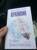 В глубине Великого Кристалла. Пограничники   Крапивин Владислав Петрович #2, Илья С.