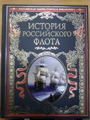 История российского флота | Нет автора #9, Орищенко Владислав Дмитриевич