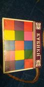 Кубики цветные Томик 20 шт. #13, Надежда В.