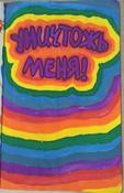 Уничтожь меня! Уникальный блокнот для творческих людей (темный) / Wreck This Journal | Смит Кери #8, Юлия Ш.