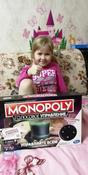 Настольная игра Monopoly Монополия Голосовой банкинг, E4816121 #31, Лидия С.