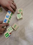 Деревянные кубики Алфавит с цифрами, Томик #5, Олеся Б.