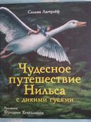 Чудесное путешествие Нильса с дикими гусями #80, Мария П.