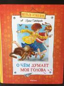 О чём думает моя голова   Пивоварова Ирина #49, Полина