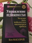 Управление недвижимостью #2, Владимир Владимирович