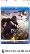 Кинг Конг (Blu-ray) #1, Арнак Абгарян