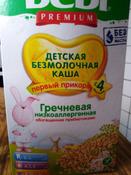 Bebi Премиум каша гречневая низкоаллергенная с пребиотиками, с 4 месяцев, 200 г #3, Елена
