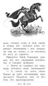 Сказания о богатырях. Предания Руси (с крупными буквами, ил. И. Беличенко)   Нет автора #1, Editor