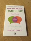 Язык жизни. Ненасильственное общение | Розенберг Маршалл #39, Сергей Королёв