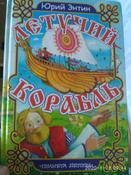 Летучий корабль | Энтин Юрий Сергеевич #7, Валерий П.
