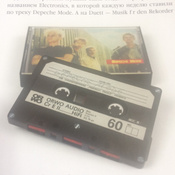 Depeche Mode. Монумент   Бурмейстер Деннис, Ланге Саша #5, Олег