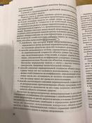 Анализ финансовой отчетности | Бородина Елена Ивановна, Володина Наталья Викторовна #1, Елена П.