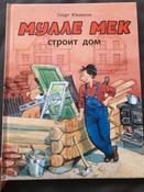 Мулле Мек строит дом | Юхансон Георг #15, Екатерина Г.