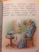 Сказки дядюшки Римуса | Нет автора #11, Белова Лена