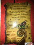 Как приручить дракона. Книга 1 | Коуэлл Крессида, Коуэлл Крессида #10, Алиса П.