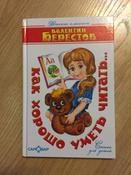 Как хорошо уметь читать... | Берестов Валентин Дмитриевич #3, Марина Б.