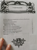 История российского флота | Нет автора #15, Ирина З.