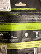 Garnier Увлажняющая черная тканевая маска Очищающий Уголь + Черные водоросли с гиуалроновой кислотой, сужающая поры, 28 гр #9, Анастасия Воробьева
