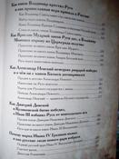 История России для детей | Бутромеев Владимир Петрович #12, Елена З.