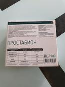 ПростаБион капсулы 400 мг блистер  № 30, для профилактики и комплексного лечения простатита  #9, Ольга Ч.