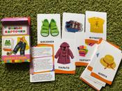 Росмэн Обучающие карточки Одежда и обувь #4,  Евгения
