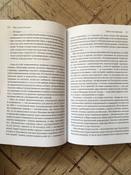 Мир, полный демонов. Наука - как свеча во тьме | Саган Карл Эдвард #8, Мария Л.